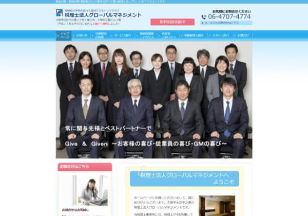 税理士法人 グローバルマネジメントのホームページ