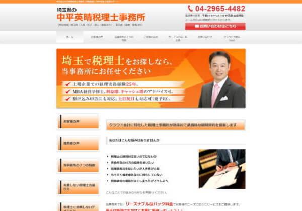 中平英晴税理士事務所のホームページ