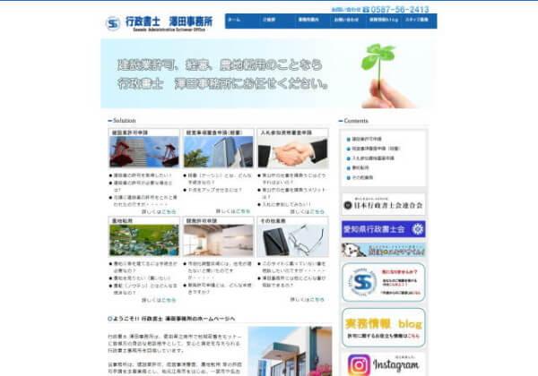 行政書士 澤田事務所のホームページ