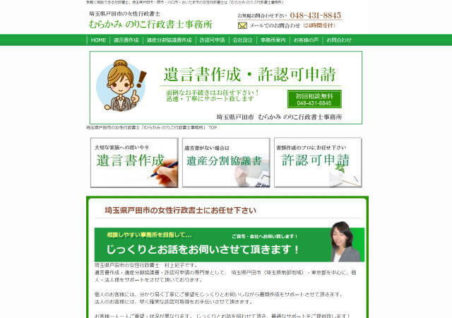 むらかみ のりこ行政書士事務所のホームページ