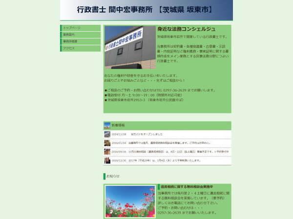 行政書士 間中宏事務所のホームページ