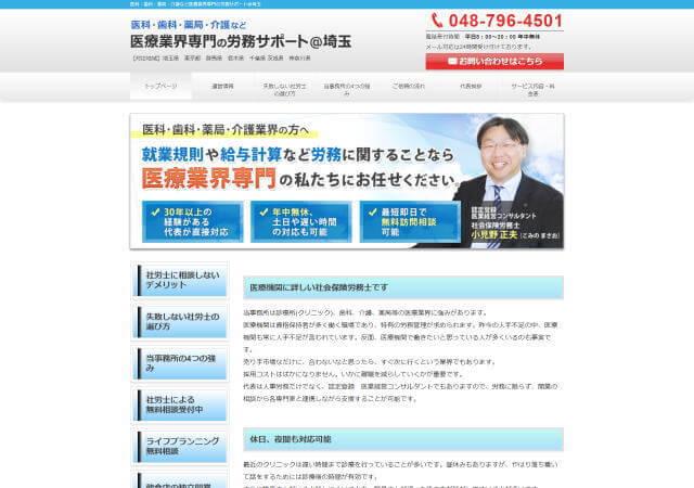 小見野社会保険労務士事務所のホームページ