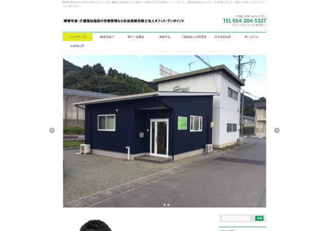 社会保険労務士・社会福祉士 オフィス・テンポイント(静岡市駿河区)