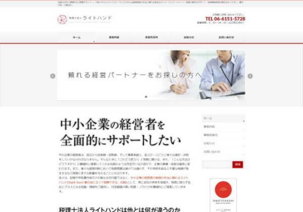 税理士法人 ライトハンドのホームページ