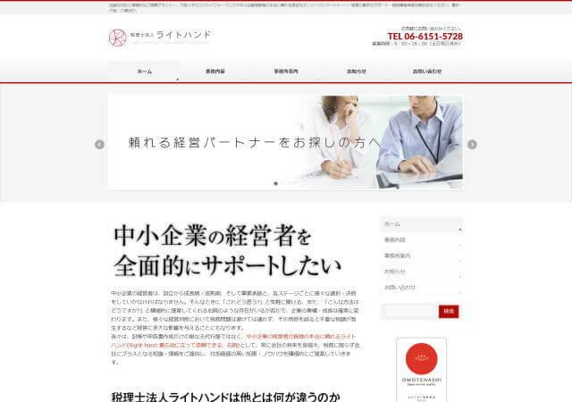 税理士法人 ライトハンド(大阪府豊中市)