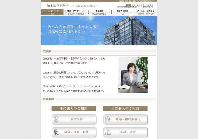 柏木法律事務所のホームページ