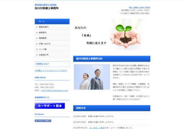 松川行政書士事務所のホームページ