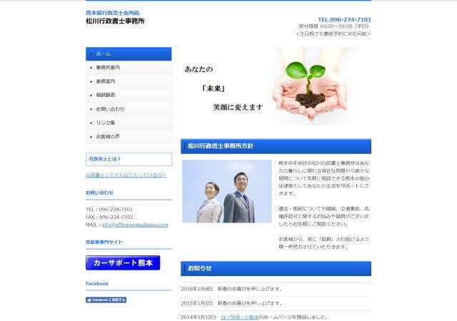 松川行政書士事務所(熊本市中央区)