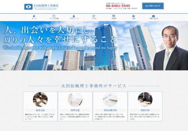 太田拓税理士事務所のホームページ
