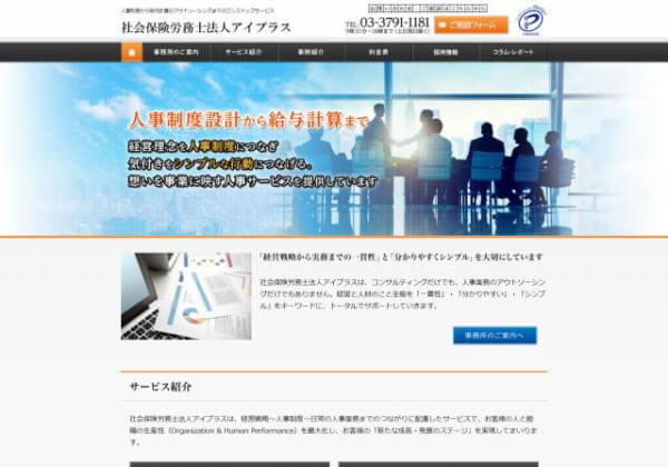 社会保険労務士法人 アイプラスのホームページ
