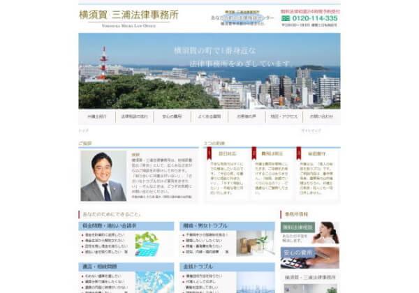 横須賀・三浦法律事務所のホームページ
