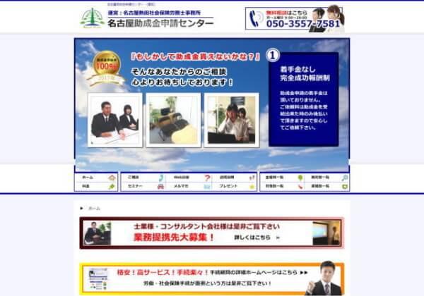 名古屋熱田社会保険労務士事務所のホームページ