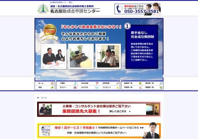 名古屋熱田社会保険労務士事務所(名古屋市熱田区)