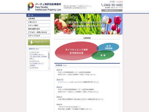 パーチェ特許知財事務所のホームページ