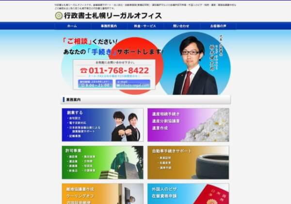 行政書士札幌リーガルオフィスのホームページ