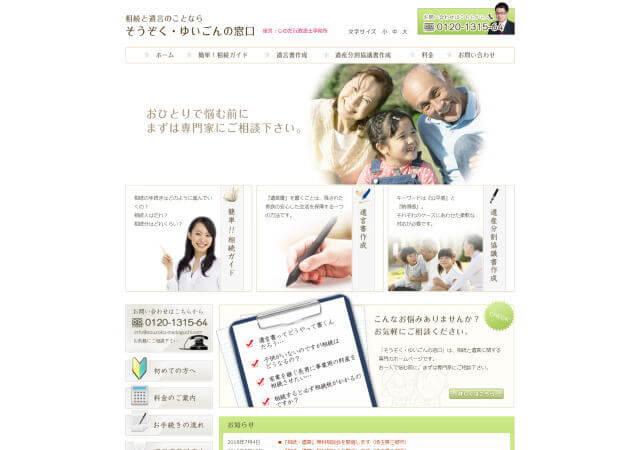 しのだ行政書士事務所のホームページ
