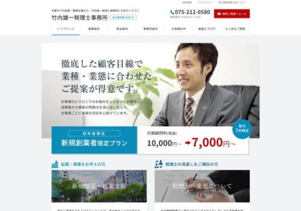 竹内雄一税理士事務所のホームページ