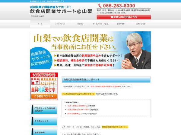 行政書士塚本事務所のホームページ