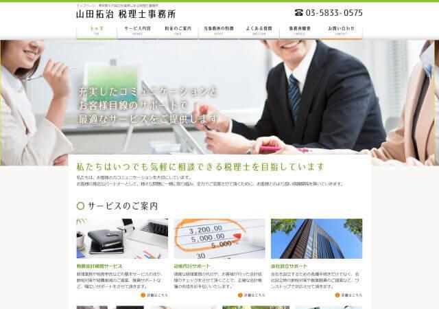 山田拓治税理士事務所のホームページ