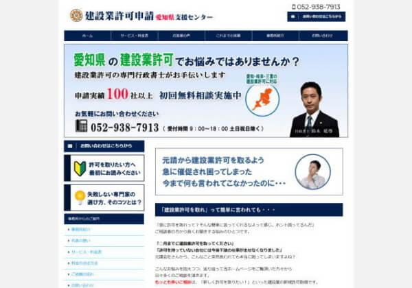 行政書士鈴木事務所のホームページ