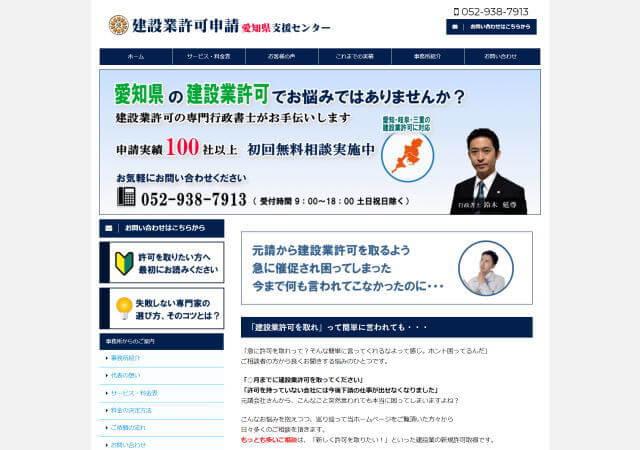 行政書士鈴木事務所(名古屋市天白区)
