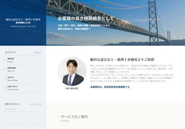 駒田公認会計士・税理士事務所のホームページ