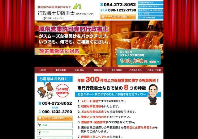行政書士法人 ケーワイのホームページ