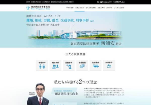 東京湾岸法律事務所のホームページ