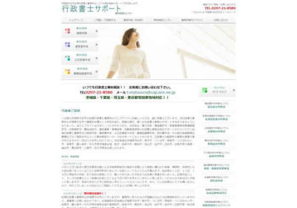 松浦行政書士事務所のホームページ