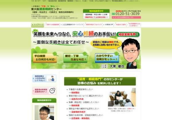 阪奈合同事務所のホームページ