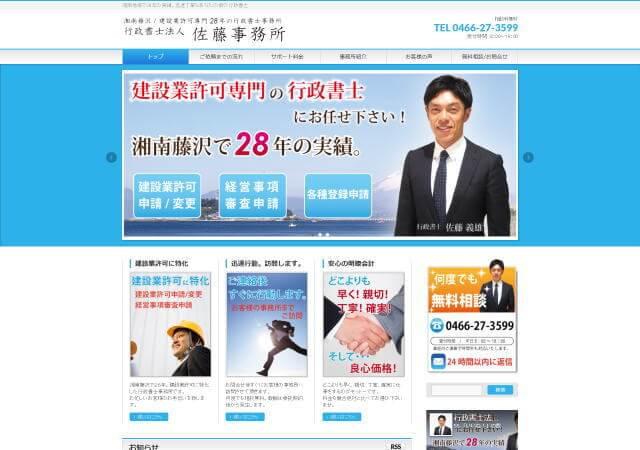 行政書士法人 佐藤事務所のホームページ