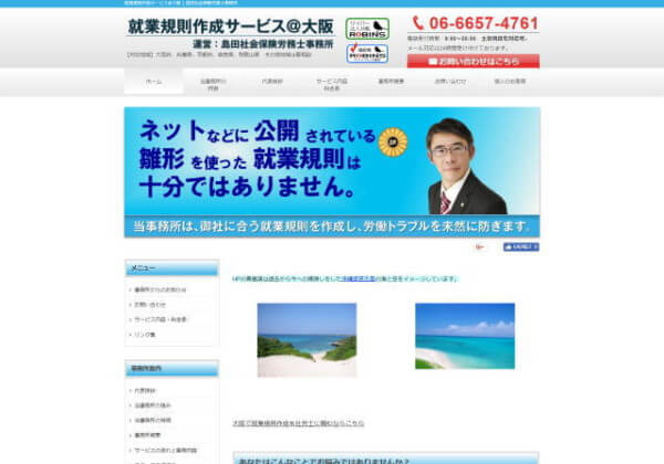 島田社会保険労務士事務所のホームページ
