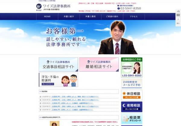 ワイズ法律事務所のホームページ