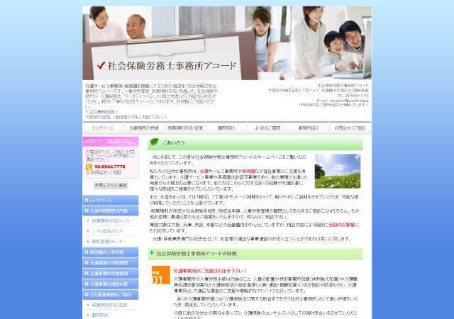 社会保険労務士事務所アコードのホームページ