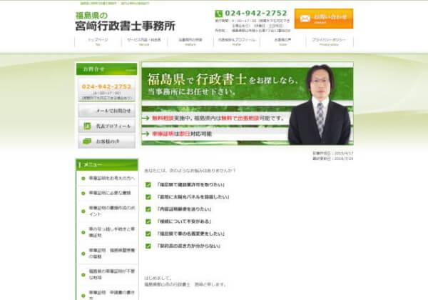 行政書士 宮崎法務事務所のホームページ
