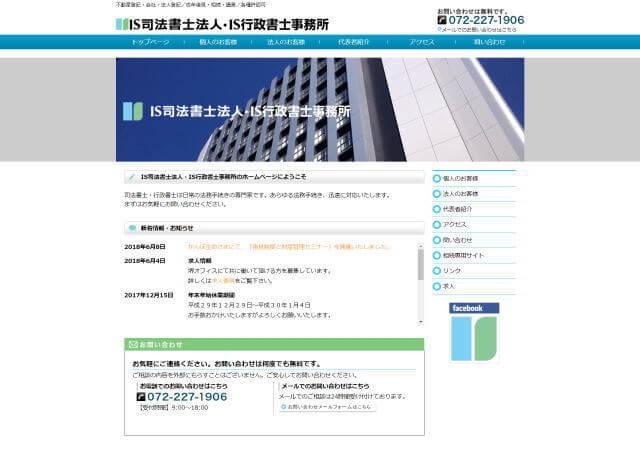 IS 司法書士法人のホームページ