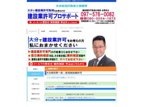 大分総合行政書士事務所のホームページ
