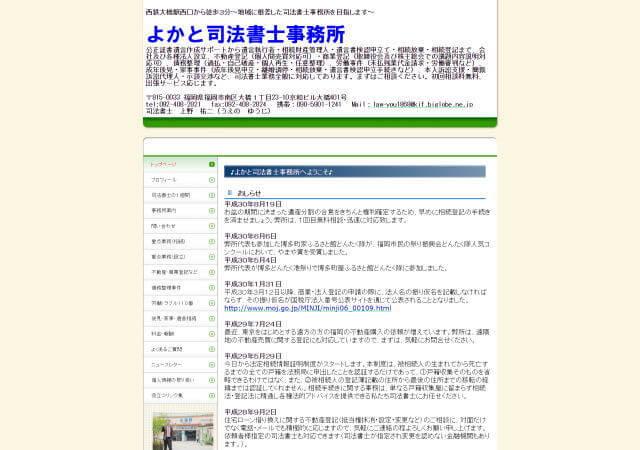 よかと司法書士事務所(福岡市南区)