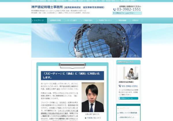 神戸直紀税理士事務所のホームページ