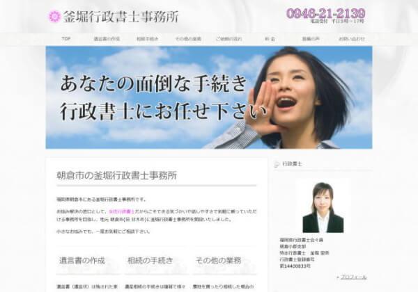 釜堀行政書士事務所のホームページ