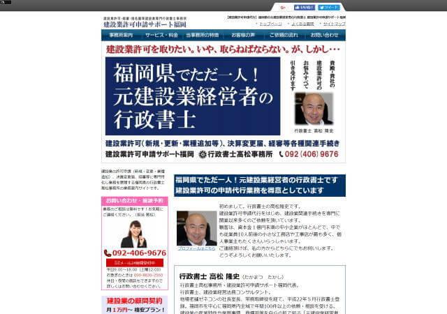 行政書士高松事務所のホームページ