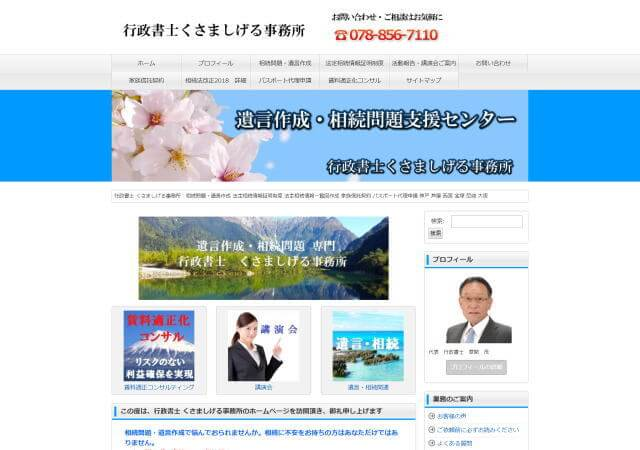 行政書士 くさましげる事務所のホームページ