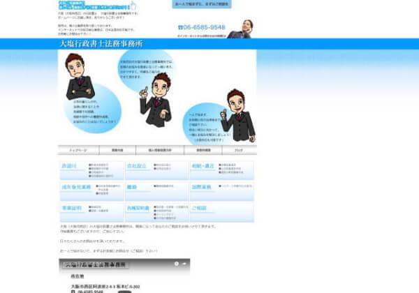 大塩行政書士法務事務所のホームページ