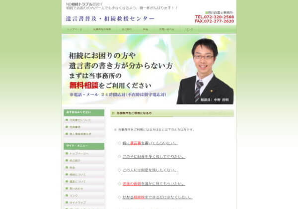 堺行政書士事務所のホームページ