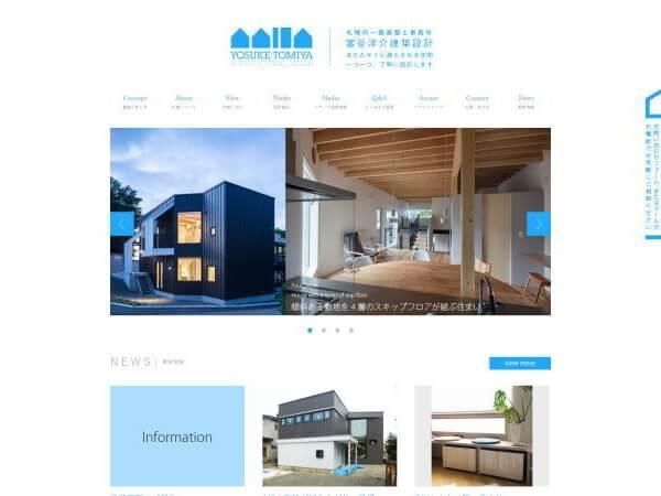 富谷洋介建築設計のホームページ
