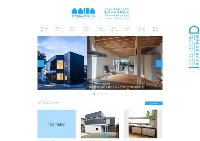 富谷洋介建築設計(札幌市北区)