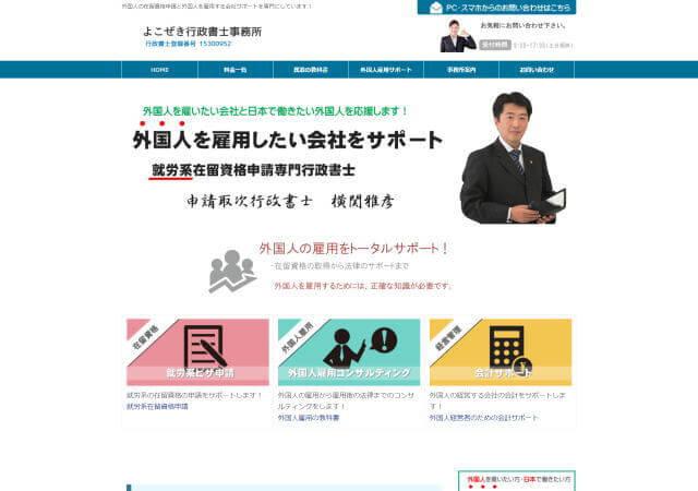 よこぜき行政書士事務所のホームページ