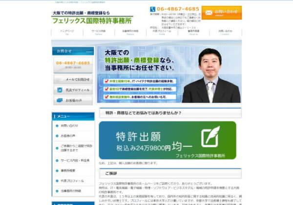 フェリックス国際特許事務所のホームページ