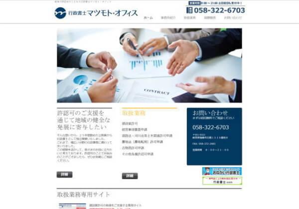 行政書士マツモト・オフィスのホームページ