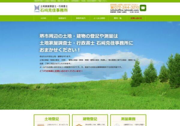 土地家屋調査士 石崎克佳事務所のホームページ